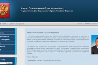 """Хакери зламали сайт Держдуми РФ і прикрасили його гаслом """"Слава Україні!"""""""