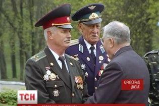 Кировоградские ветераны отказались от георгиевских лент на 9 мая