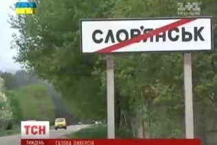 """Россия отправила боевиков в Славянск из-за сланцевого газа, который уничтожит """"Газпром"""""""