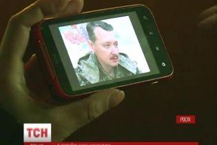 Російський диверсант Стрєлков змінив ім'я перед тим, як їхати в Україну