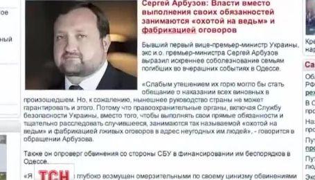 Арбузов и Клименко уже утверждают, что непричастны к трагедии в Одессе