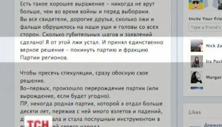Янукович-младший вышел из «Партии регионов» из-за деградации