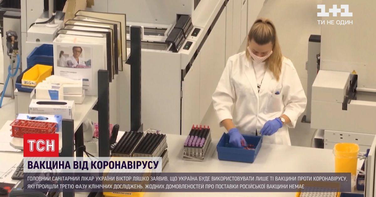 Украина будет использовать только проверенные вакцины - главный санитарный врач Украины
