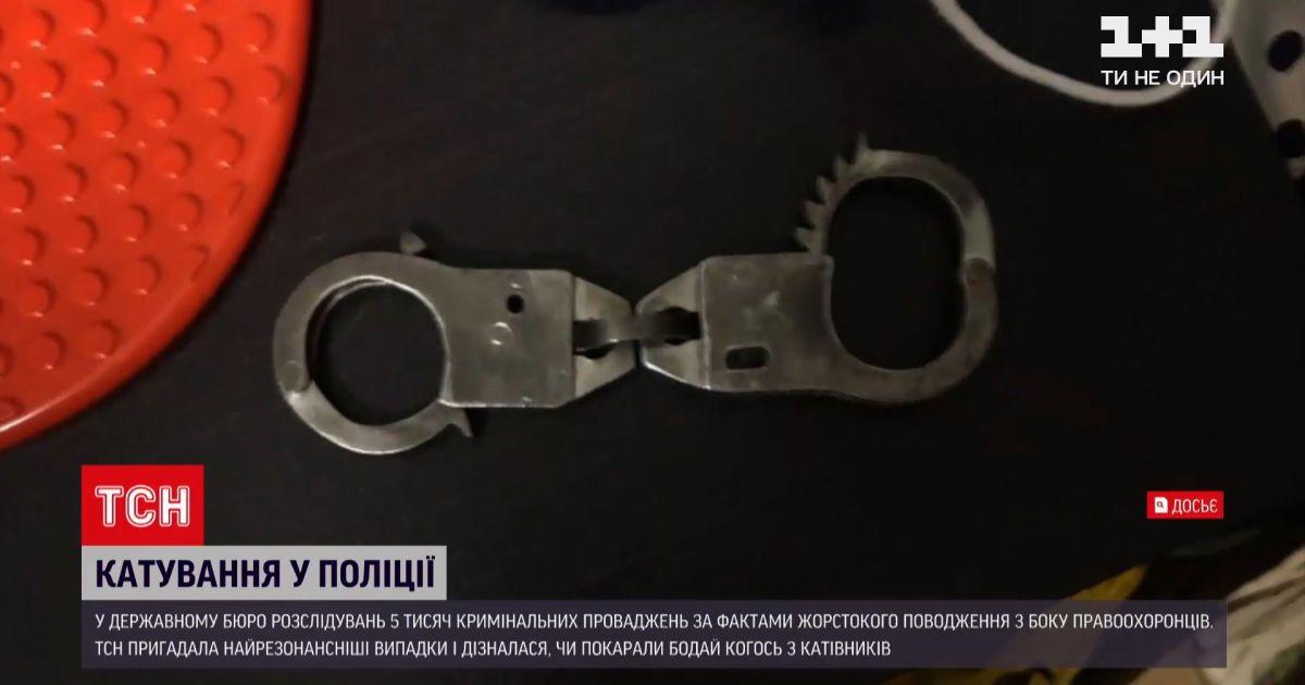Новини України: ТСН пригадала найрезонансніші історії жорстокості в поліцейських відділках