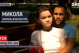 Новини тижня: яким у пам`яті українців лишився 2015 рік