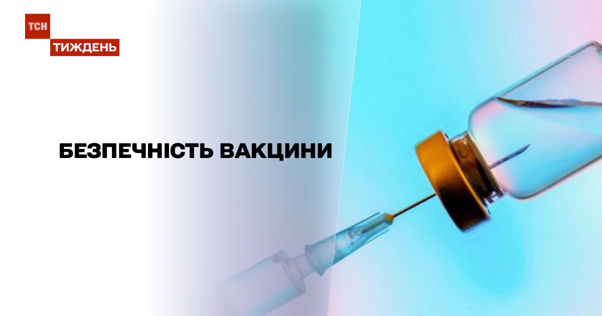 """Новости недели: что возможно вызывает тромбоз после """"АстраЗенеки"""" и какова ситуация с вакцинами в Украине"""