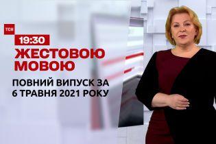 Новости Украины и мира | Выпуск ТСН.19:30 за 6 мая 2021 года (полная версия на жестовом языке)
