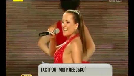 Могилевская собирается на гастроли по Украине