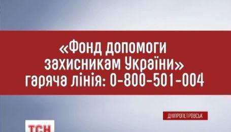 """Для поранених міліціонерів і бійців на Сході створили фонд """" Фонд допомоги захисникам України"""""""