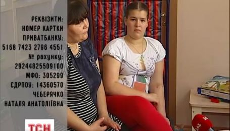 13-річна Олександра Чеберячко потребує Вашої допомоги