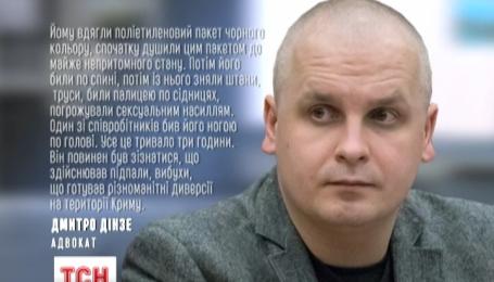 Заарештованого Москвою українського кінорежисера били, душили та погрожували зґвалтувати