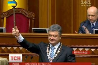 Промова президента України Петра Порошенка на інавгурації (повний текст)