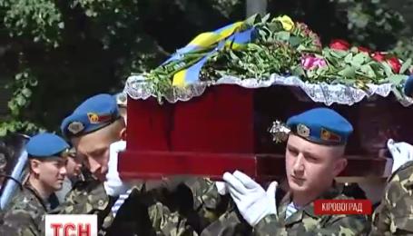 У Кіровограді сьогодні попрощалися з 29-річним Юрієм Власенком, який загинув під Красним Лиманом