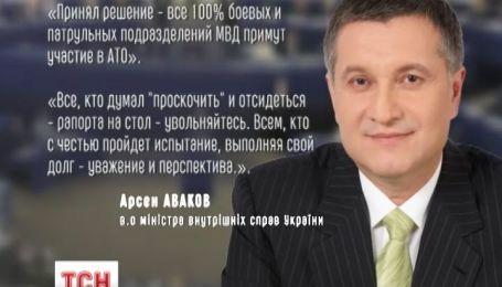 Аваков звільнив міліціонерів, які відмовились захищати Батьківщину