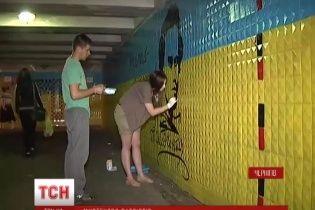 Чернігів заполонили графіті з українськими прапорами та портретами Шевченка