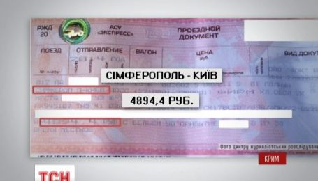 Железнодорожный билет из Крыма в Киев будет стоить более 1500 гривен