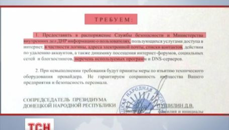 """Керівництво ДНР збирає дані про """"незручних""""людей"""