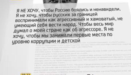 Письмо Михаила Ефремова с критикой России поддерживают все больше россиян