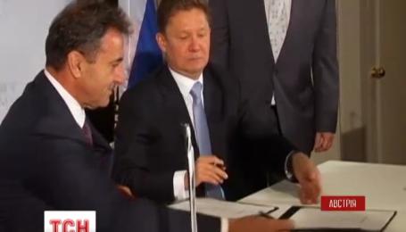 Газпром домовився про будівництво газогону «Південний потік» із Австрією