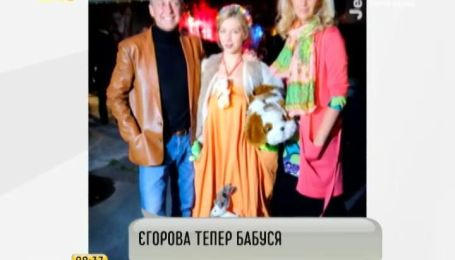 Єгорова вже познайомилась з новонародженим онуком через Skype