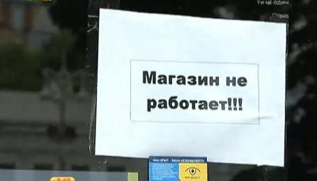 В Украине крупные торговые сети начали закрывать свои убыточные магазины