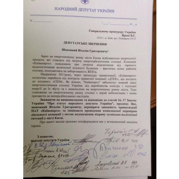 Приватизація Київенерго