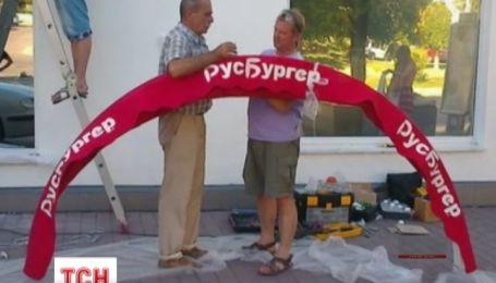 """В Севастополе вместо """"Макдональдса"""" откроют """"Русбургер"""""""