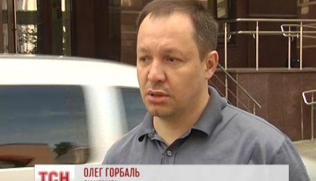 Проти брата мільйонера Горбаля закрили кримінальну справу