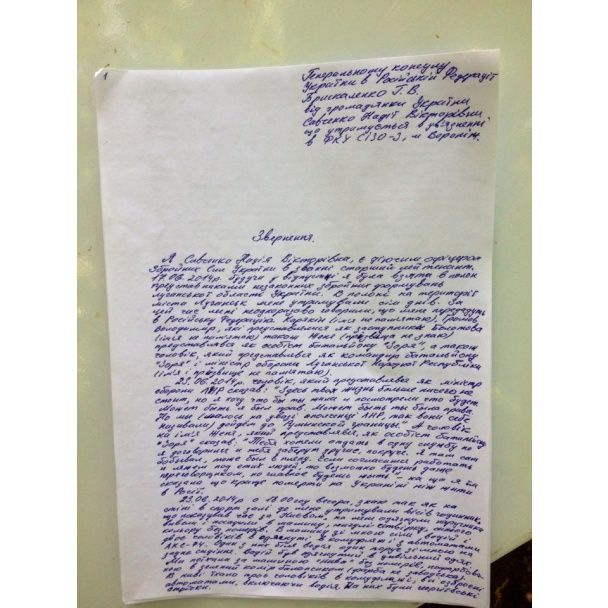 Надія Савченко: краще померти в Україні, ніж жити в Росії (документ)