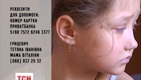 Десятирічна Віталіна Грицевич потребує допомоги