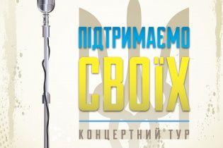 """Украинские звезды отправляются в тур """"Поддержим своих"""""""