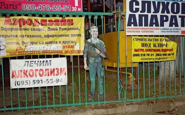 Окупований Донецьк наповнили графіті терористів в образі смерті, клоунів і шарікових