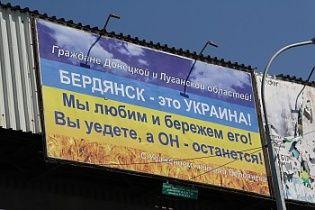 """В Бердянске """"поприветствовали"""" Путина билбордом с ругательным стишком"""