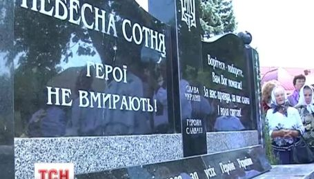 """На Тернопільщині встановили пам'ятник героям """"Небесної сотні"""""""