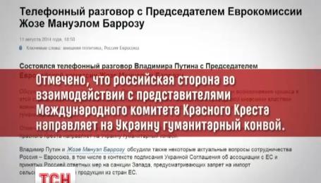 """Россия заявляет, что направляет """"гуманитарный конвой"""" в Украину"""