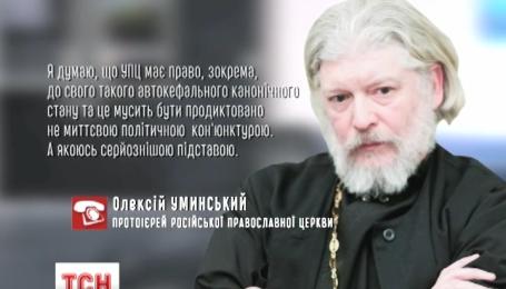 В Москве также ждали результата Собора епископов УПЦ МП