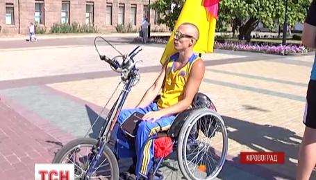 Светловодчанин Иван Арефьев проедет в инвалидной коляске от Кировограда до Страсбурга