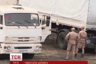 """Червоний Хрест розсекретив вміст російського """"гуманітарного конвою"""""""