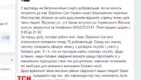 """Министерство обороны открывает """"горячую линию"""""""