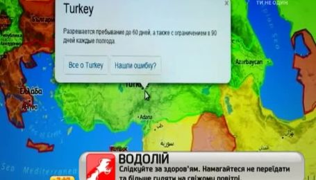 Харьковский программист создал сайт для украинских туристов