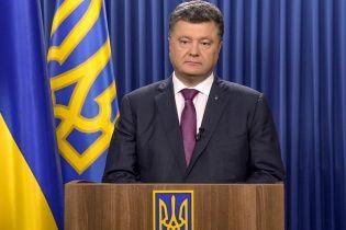 Порошенко розповів, коли Україна представить план реформ до 2020 року