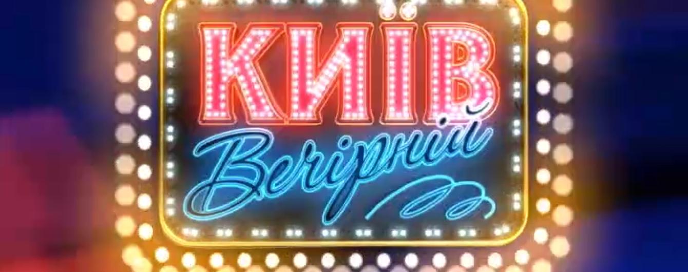 """Із вини Студії """"Квартал 95"""" телеканал """"1+1"""" був змушений показати минулий випуск програми """"Київ Вечірній"""""""
