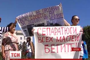 В Херсоне патриоты разогнали проплаченный пророссийский митинг