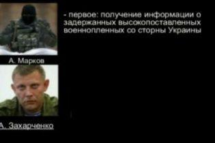 Террористы хотят вывозить украинских военнопленных в Россию и фабриковать против них дела