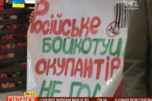 В уряді не виключають, що Україна може зовсім відмовитися від товарів із Росії