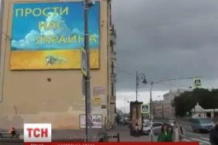 """В центре Питера хакеры """"прорекламировали"""" события на Донбассе с призывом """"Прости нам, Украина"""""""