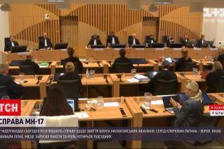Новости мира: в Нидерландах суд приступил к рассмотрению первых 4 обвиняемых в катастрофе рейса МН17