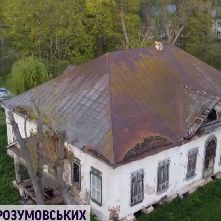Садиба Розумовських: у Чернігівській області руйнується унікальна пам'ятка доби козаччини