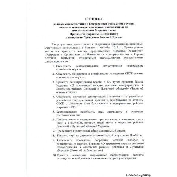 Протокол_Мінськ