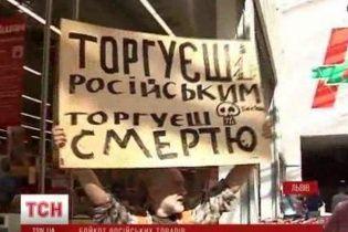 У Львові позначили попереджувальними наліпками магазини, де продають товари з Росії